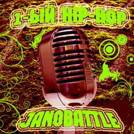 1-ый hip-hop janobattle на сайте jano.at.ua